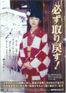 Megumi Yokota wearing kimono at front of her house ten months before she was abducted. The photo, taken by her father, was used in the poster by Japanese goverenment calling for the resolution of abduction issue.