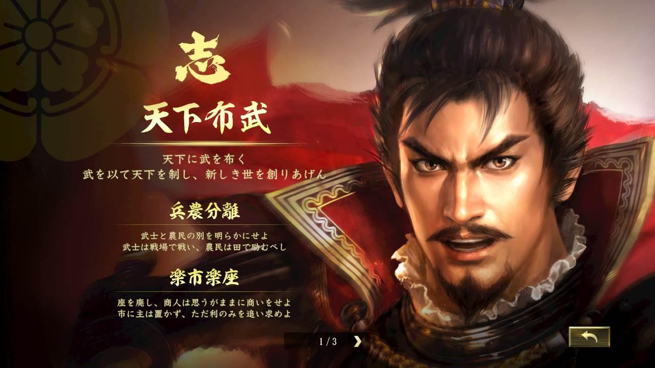 Nobunaga's Ambition Kou Shibusawa