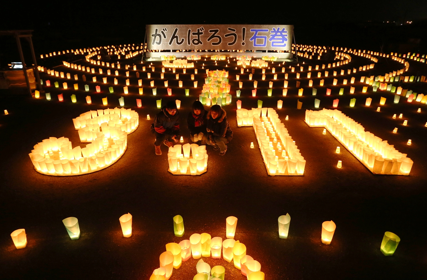 East Japan great earthquake seventh year commemoration
