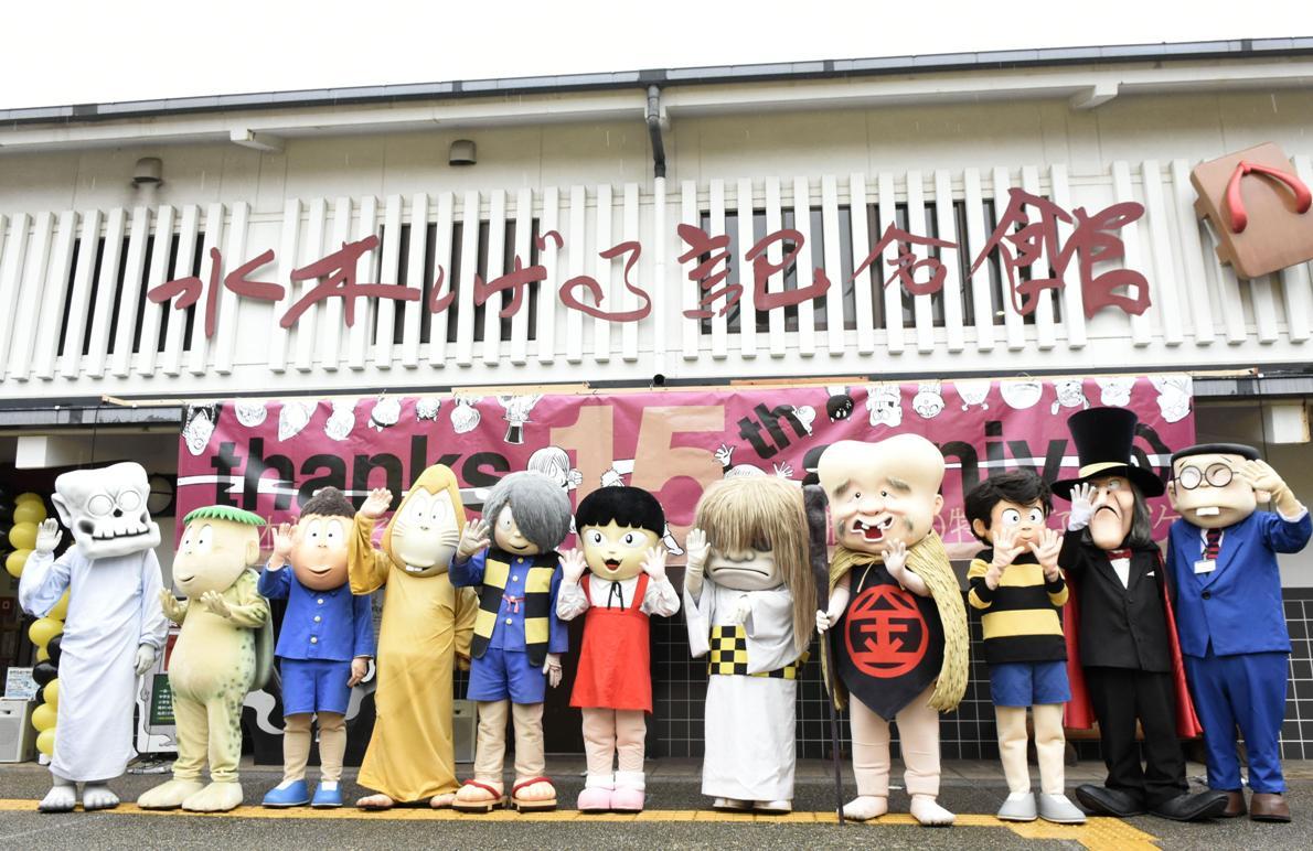 15th anniversary of the Shigeru Mizuki Museum
