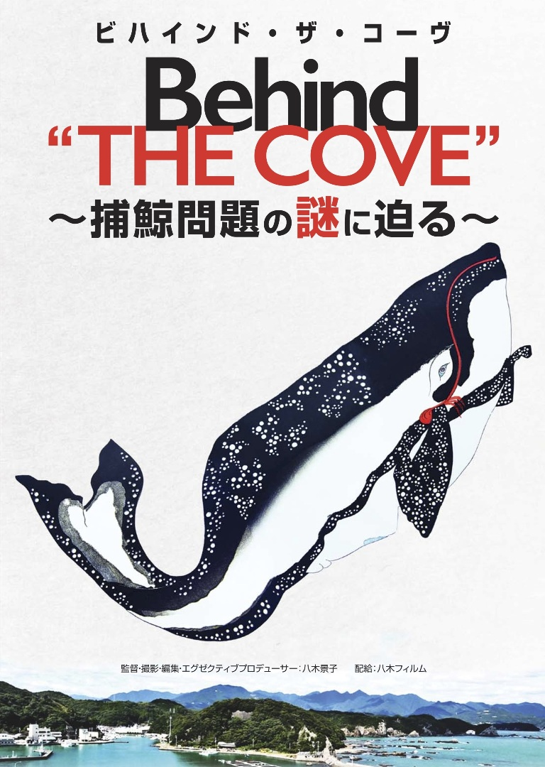Behind THE COVE