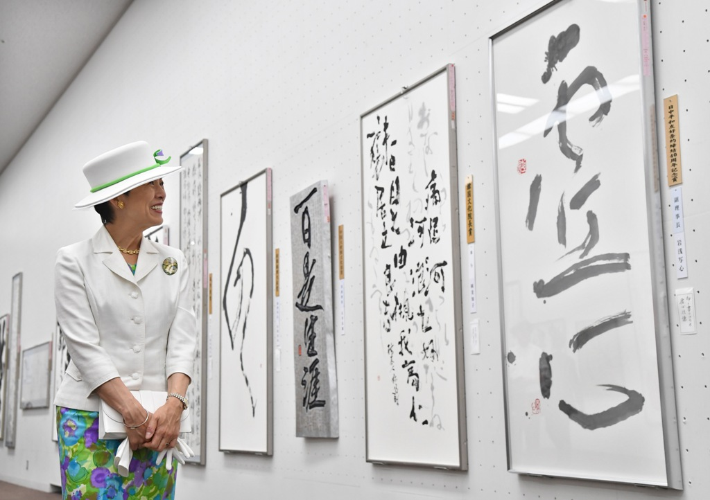 Princess Hisako Graces Sankei International Calligraphy Exhibition Awards Ceremony