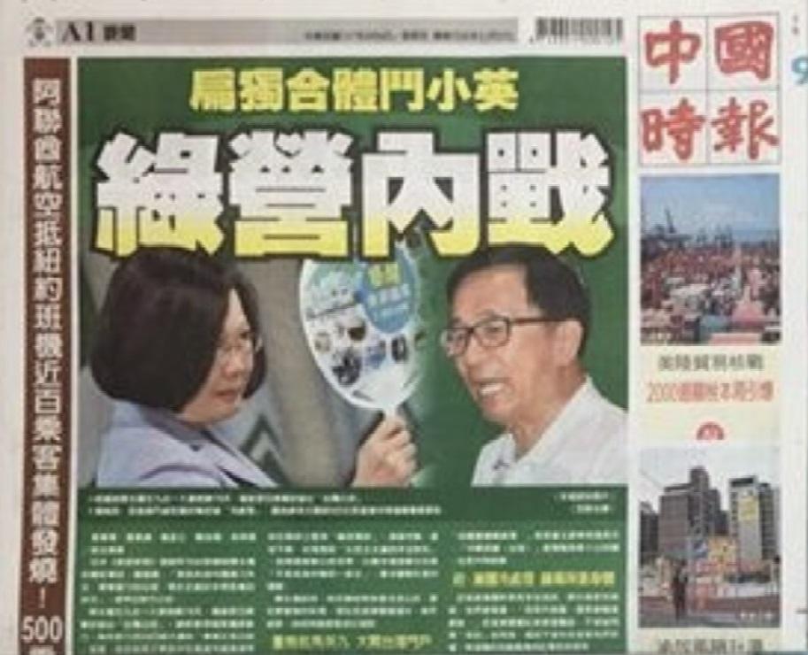 'Behaving Like A Nice Kid' Gets Taiwan Nowhere, Says Former President Chen Shui-bian