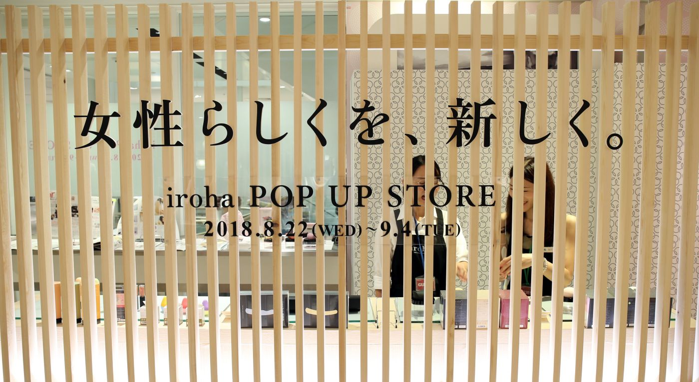 Cure to Japan's Falling Birthrates? Daimaru Offers Adult Toys for Women
