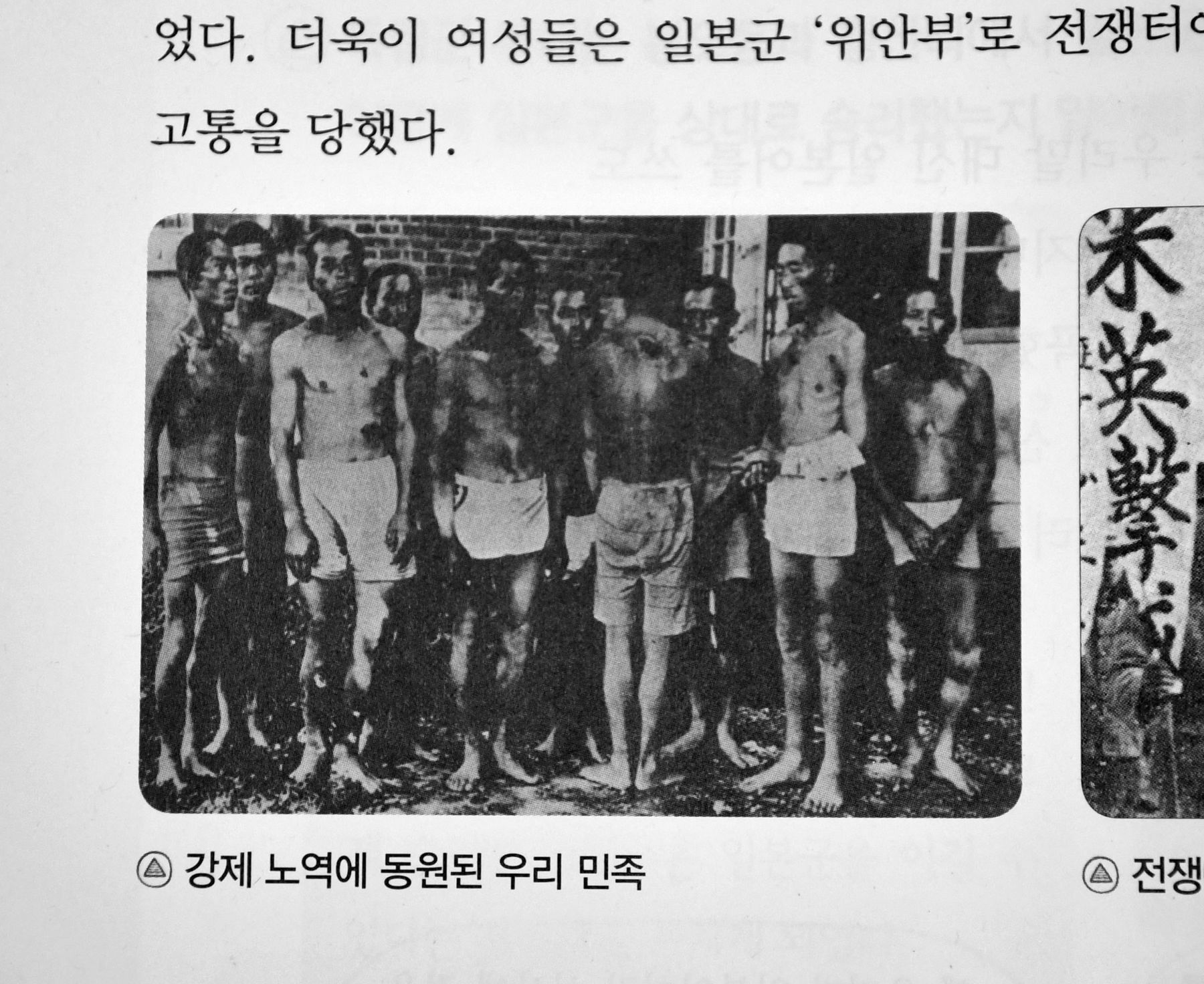 'Forced Labor' Photo by South Korean Media is Wrong 009
