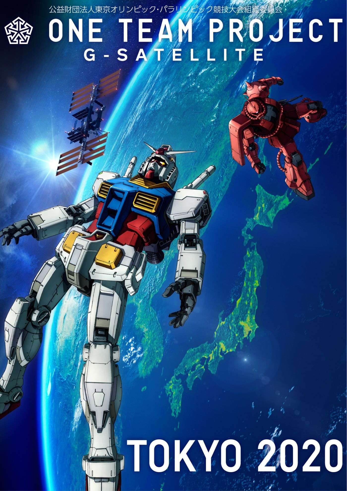 Japan Gundam Models to Travel into Space to Promote Olympic Games 001