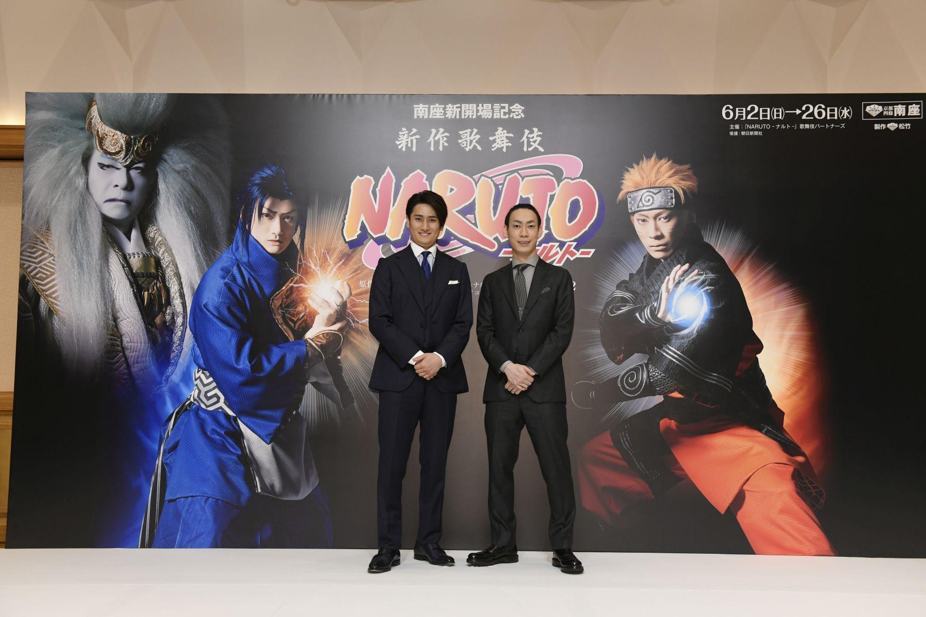 Naruto Kabuki Japan 001
