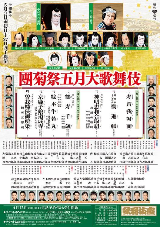 Japan May at the Kabukiza Theatre 5 year old Debuts at Dan-Kiku Festival
