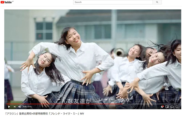Aladin Dance Tomioka High School