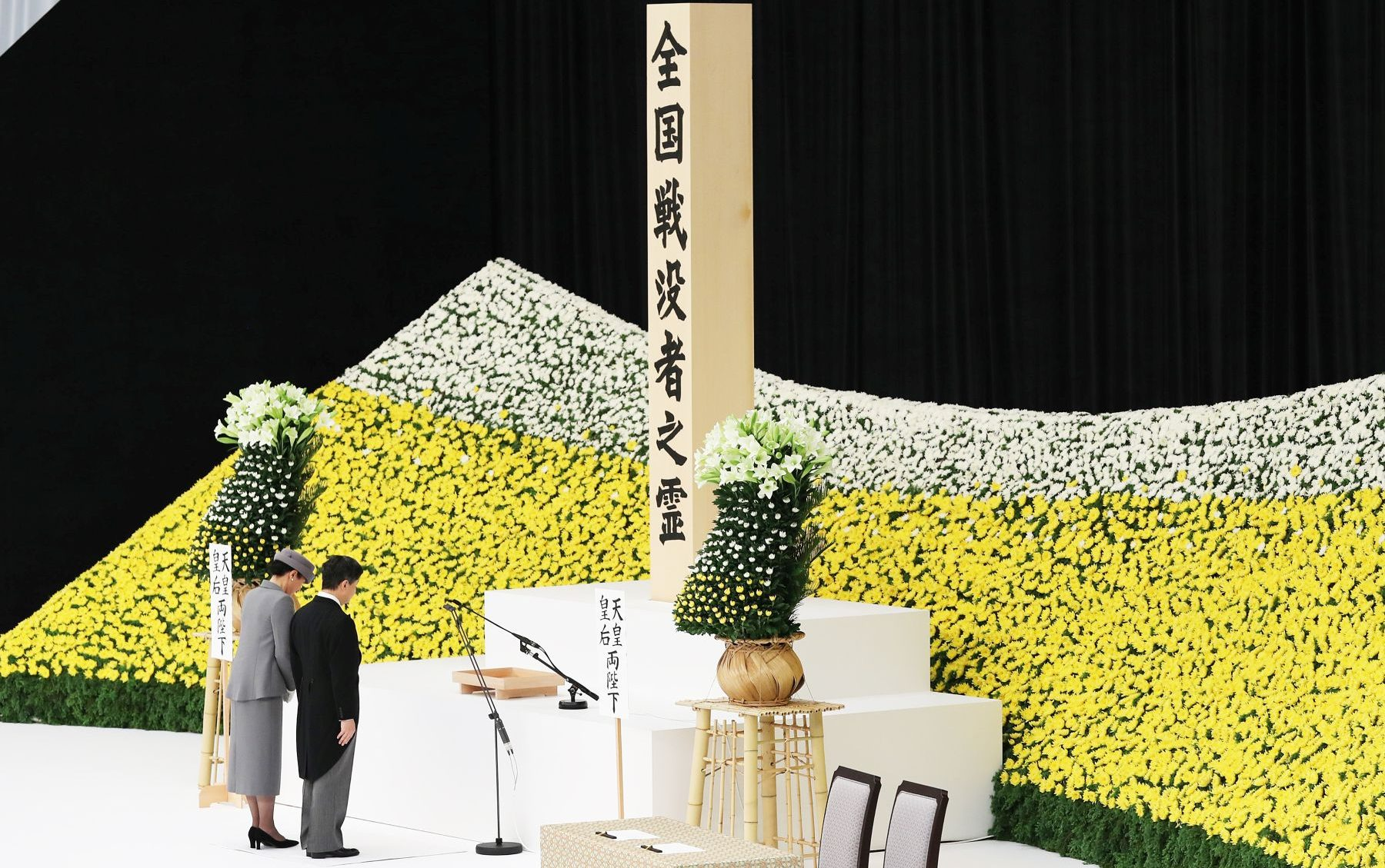 Japan Reiwa Emperor at the Memorial Ceremony for the War Dead