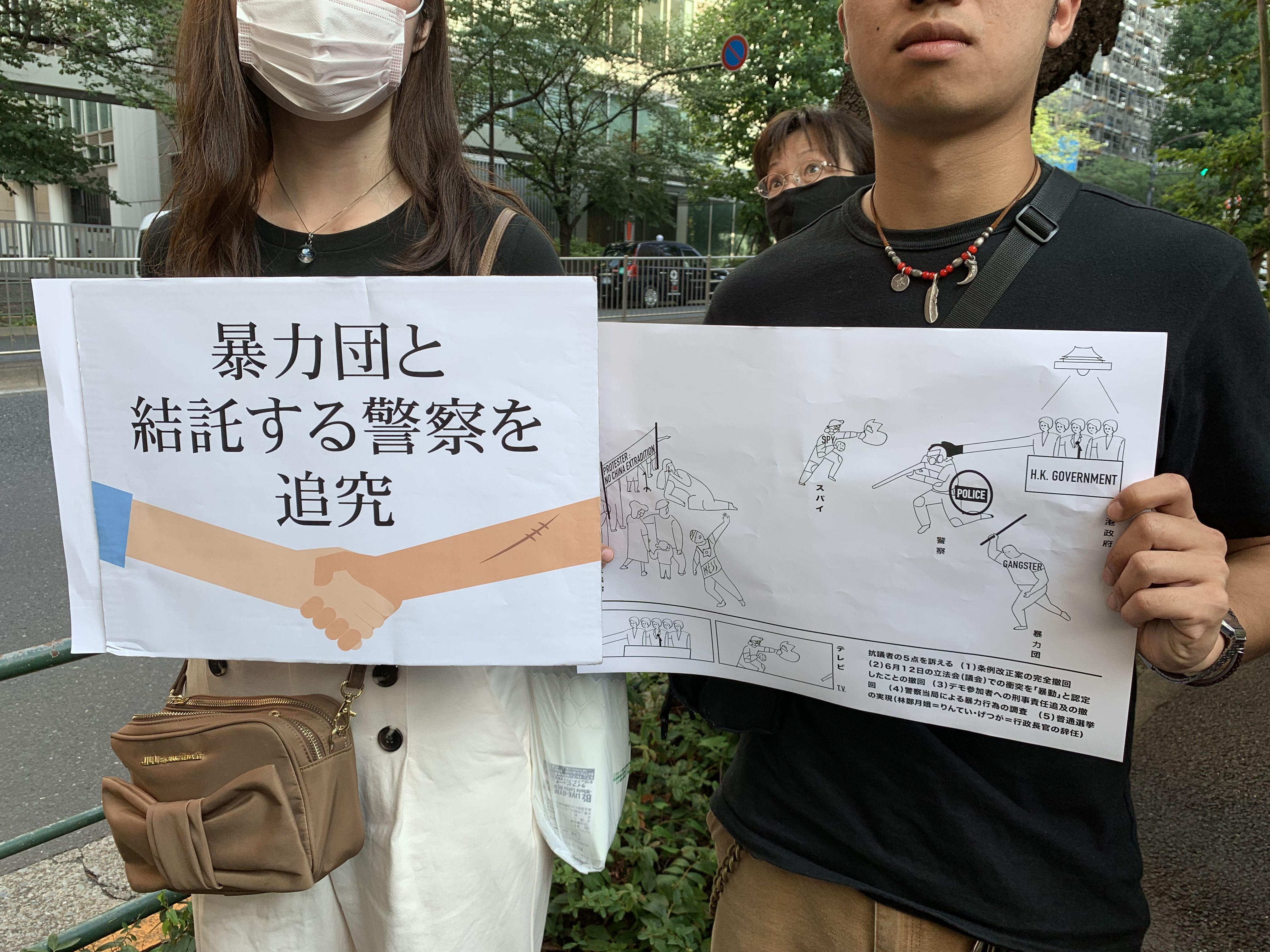 we-will-stand-up-for-hong-kong-protesters-in-tokyo-say-07