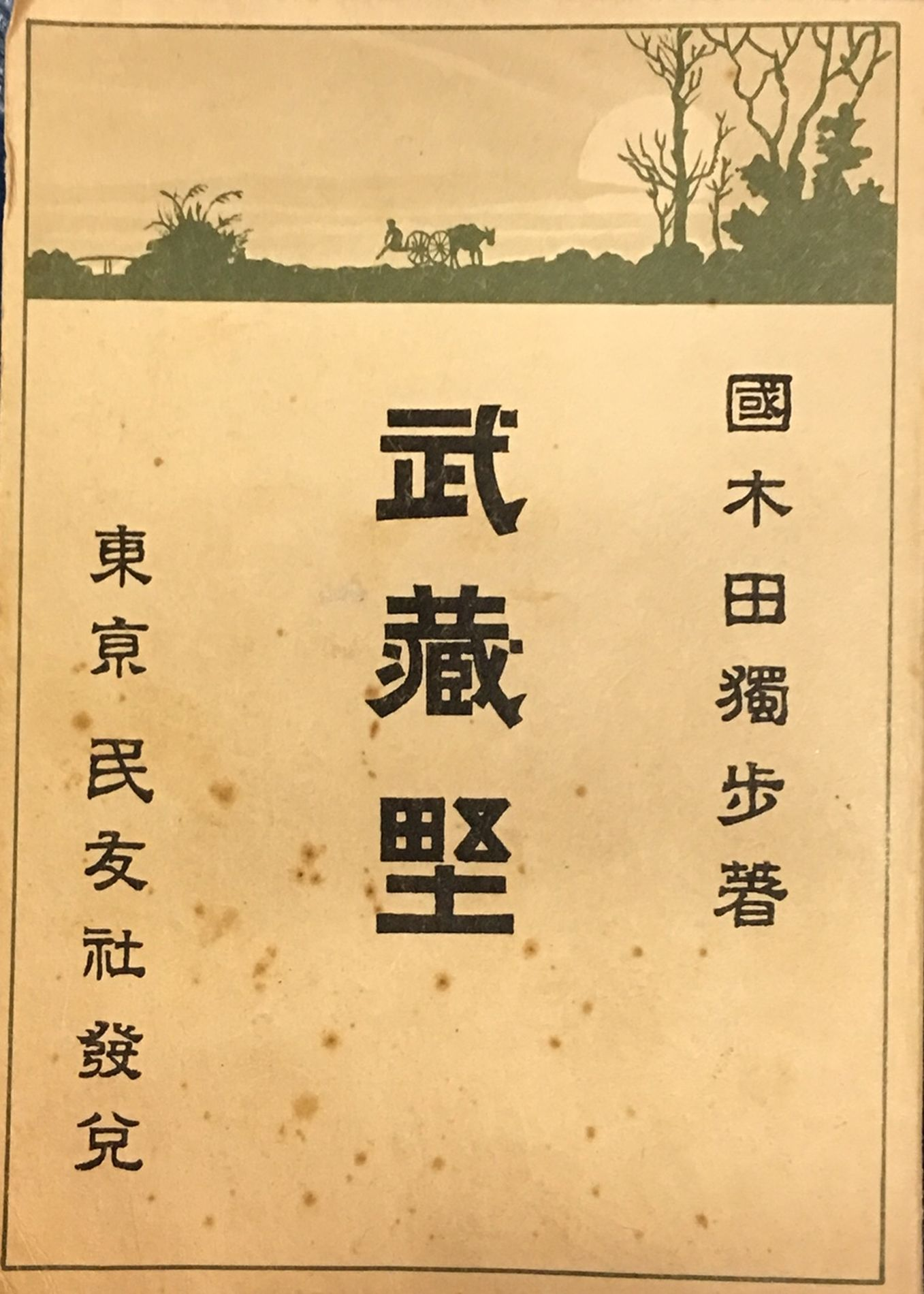 A Visit to the Atelier _ Memories of Musashino Tokyo 005