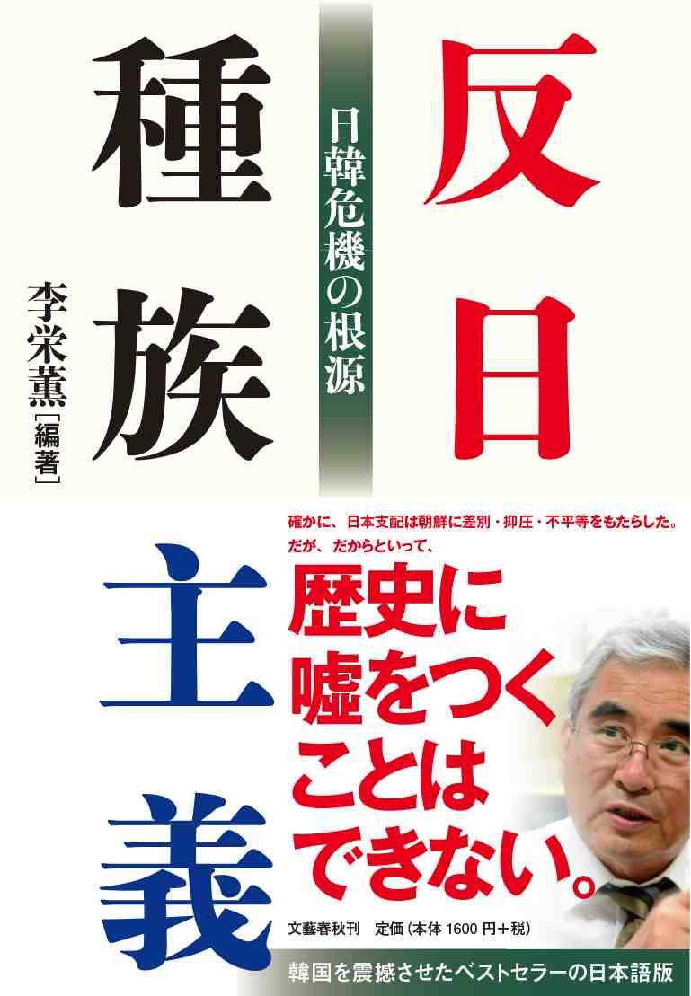 Anti-Japan Tribalism Undermining Japan-South Korea Relations 007