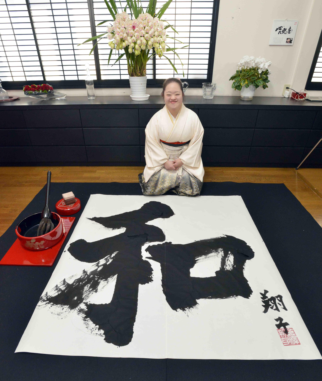 Harmony is Shoko Kanazawa's 2020 New Year Kanji