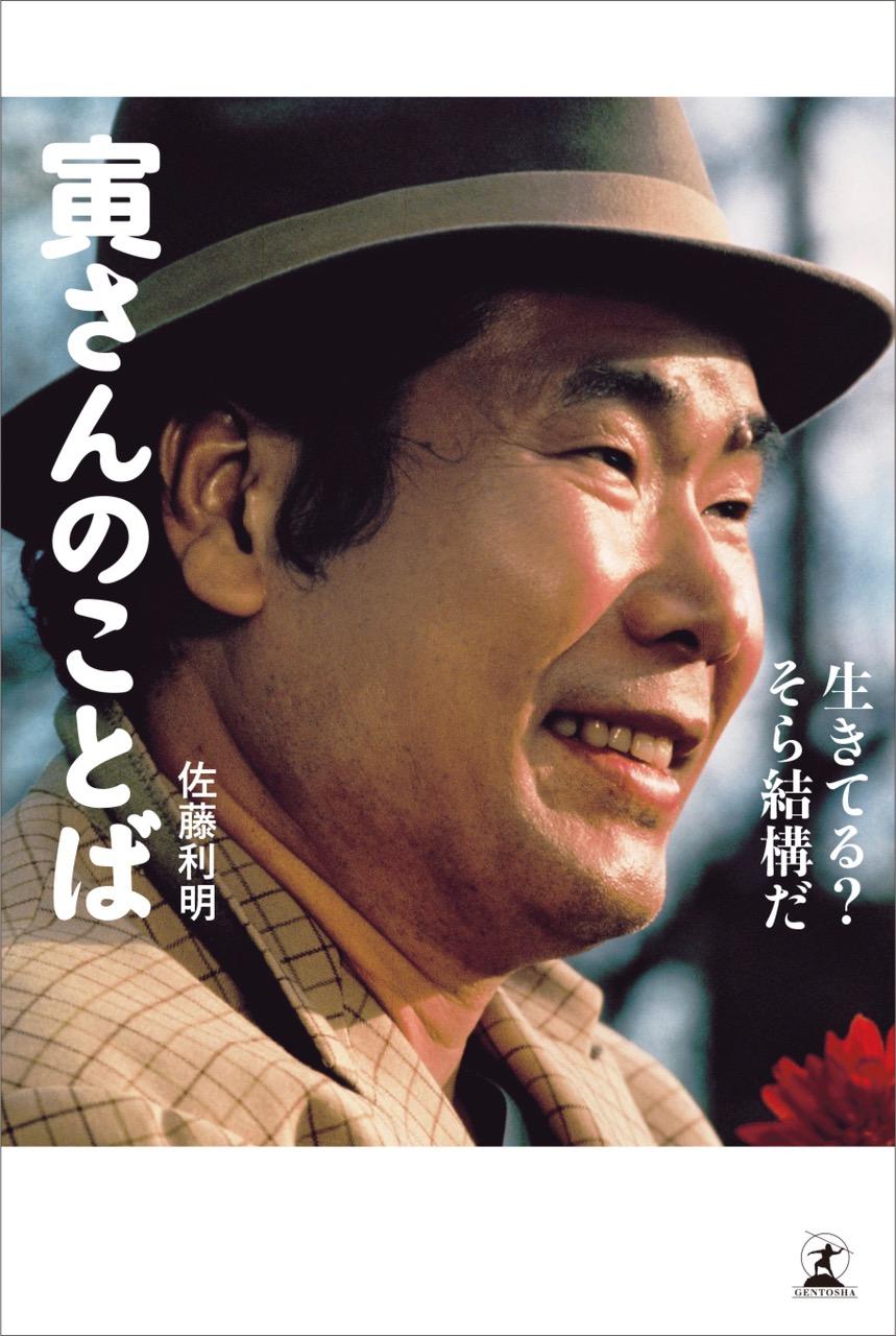 Japanese Movie Okaeri Tora-san 004