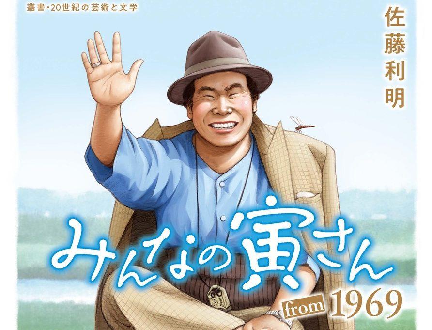 Japanese Movie Okaeri Tora-san 005