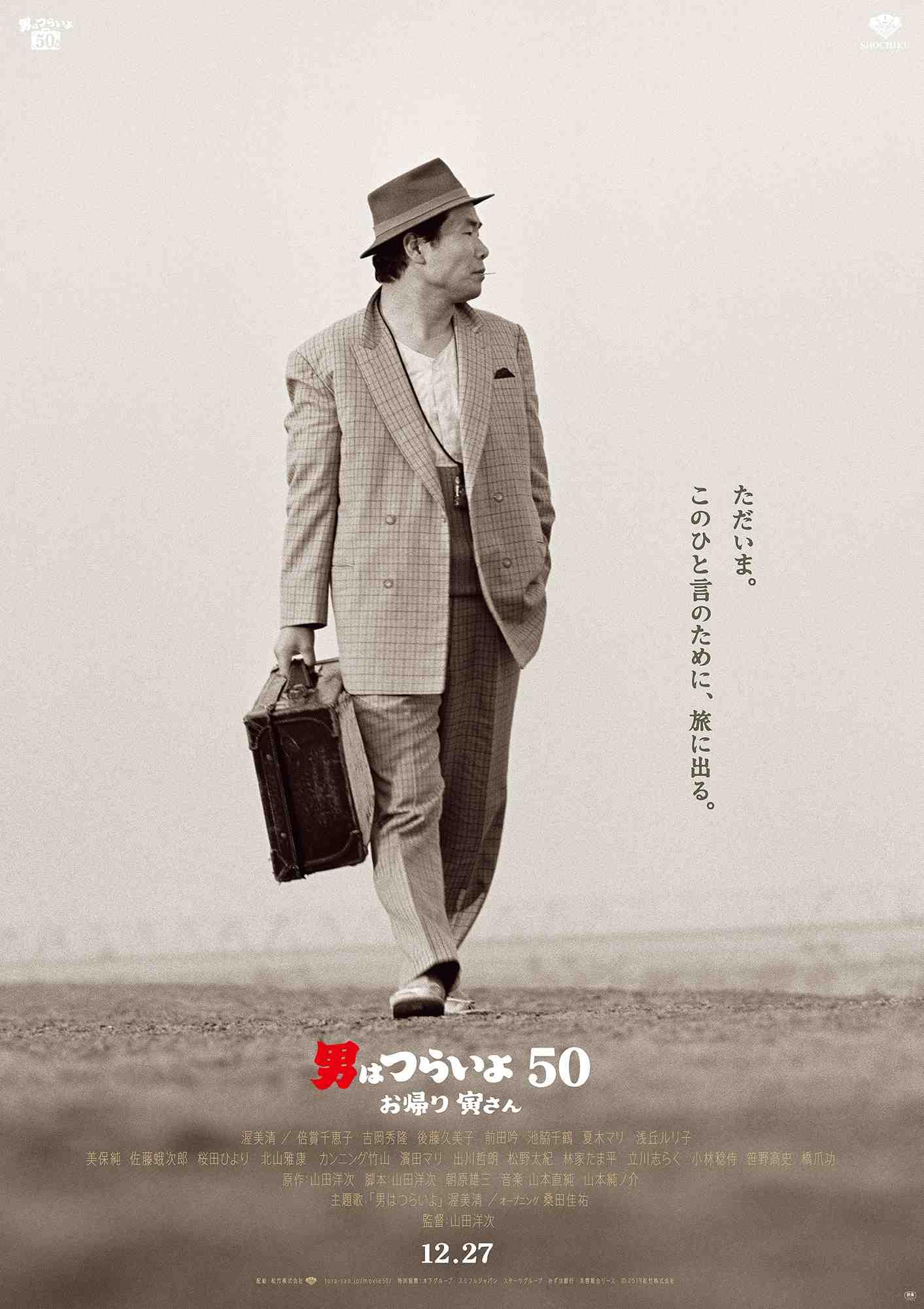 Japanese Movie Okaeri Tora-san 008