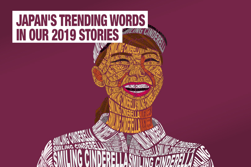 Japans-Trending-Words-in-Our-2019-Stories-_Smiling-Cinderella