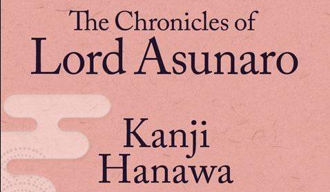 book_kanji_rcm_lord_asunaro_en2020