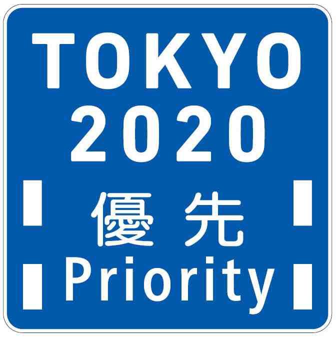 2020 Tokyo Olympics Torch Flame and Coronavirus 015