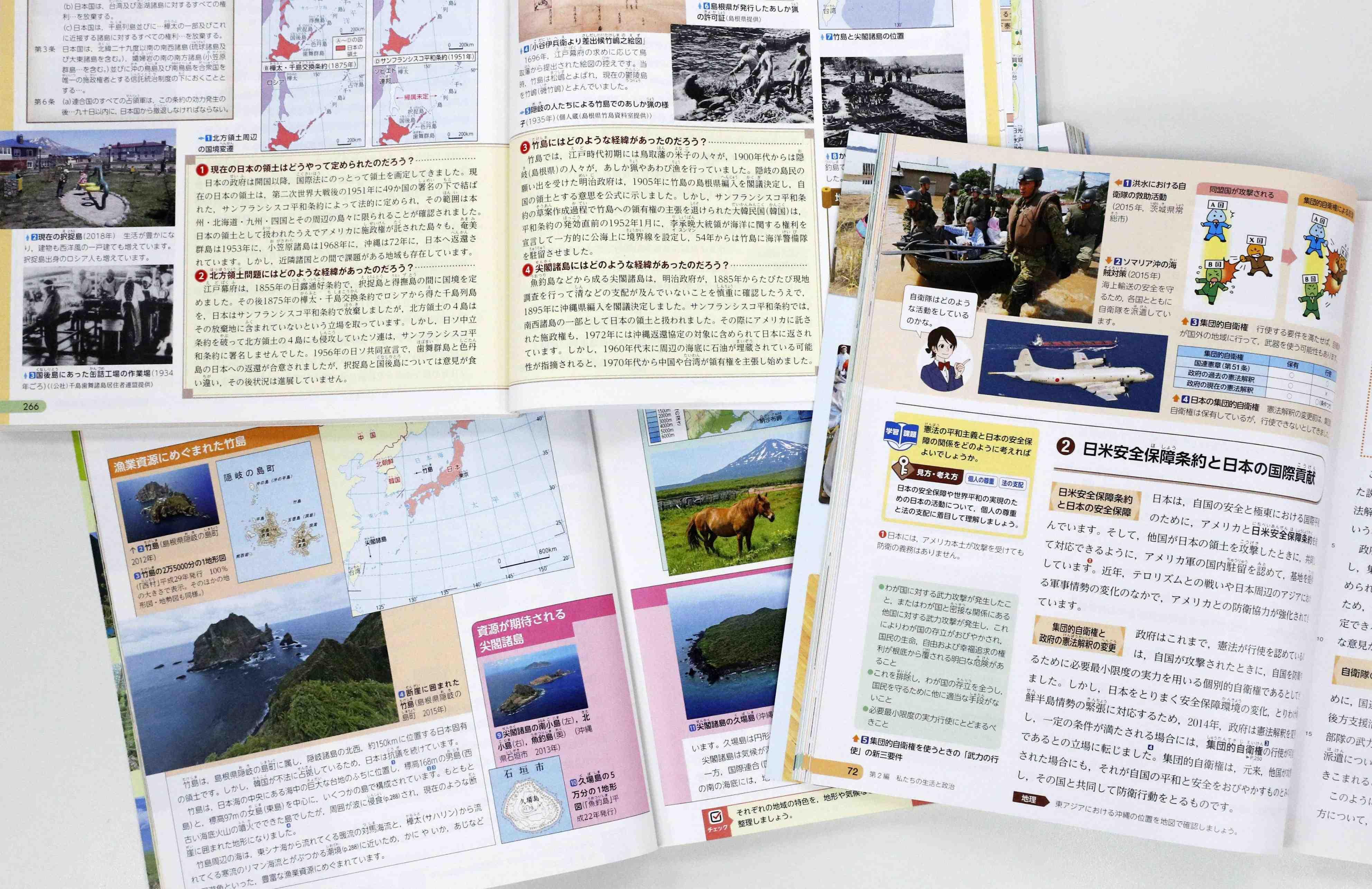 Japan Textbook 001