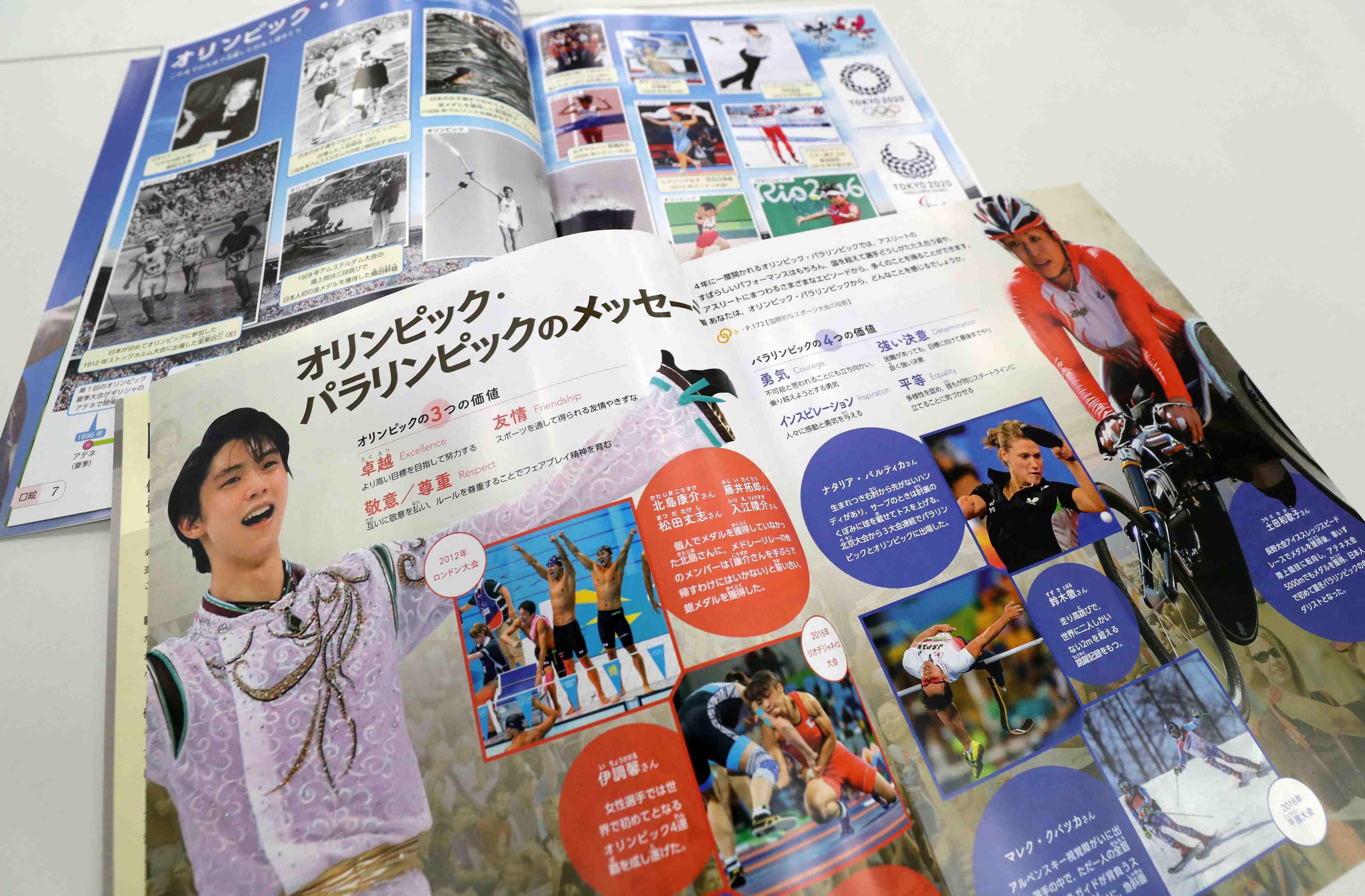 Japan textbook