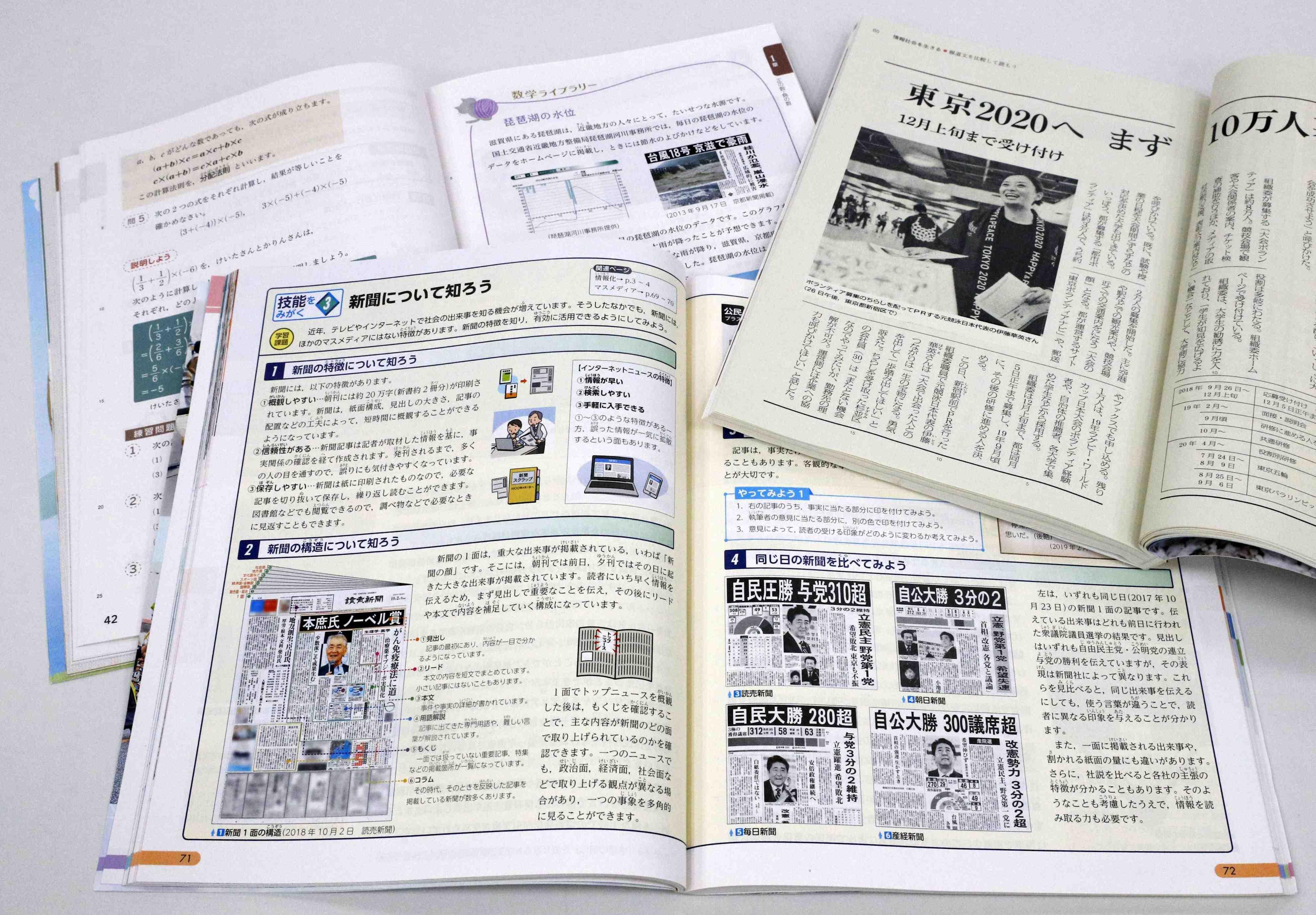 Japan Textbook 010
