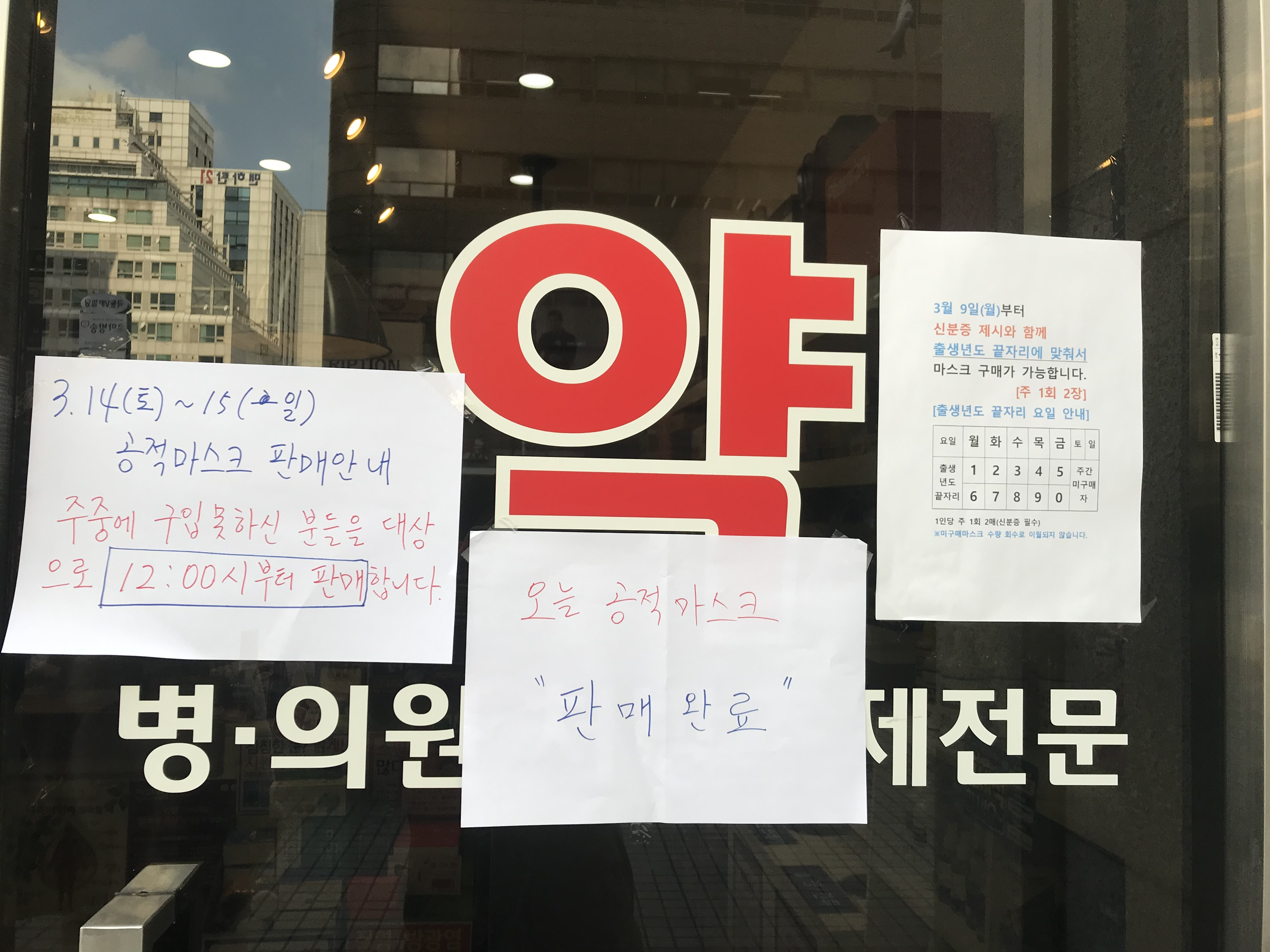 March in South Korea coronavirus and elections