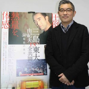 Director Toyoshima Keisuke, and poster for movie, Mishima Yukio - The Last Debate, released March 20 in theatres