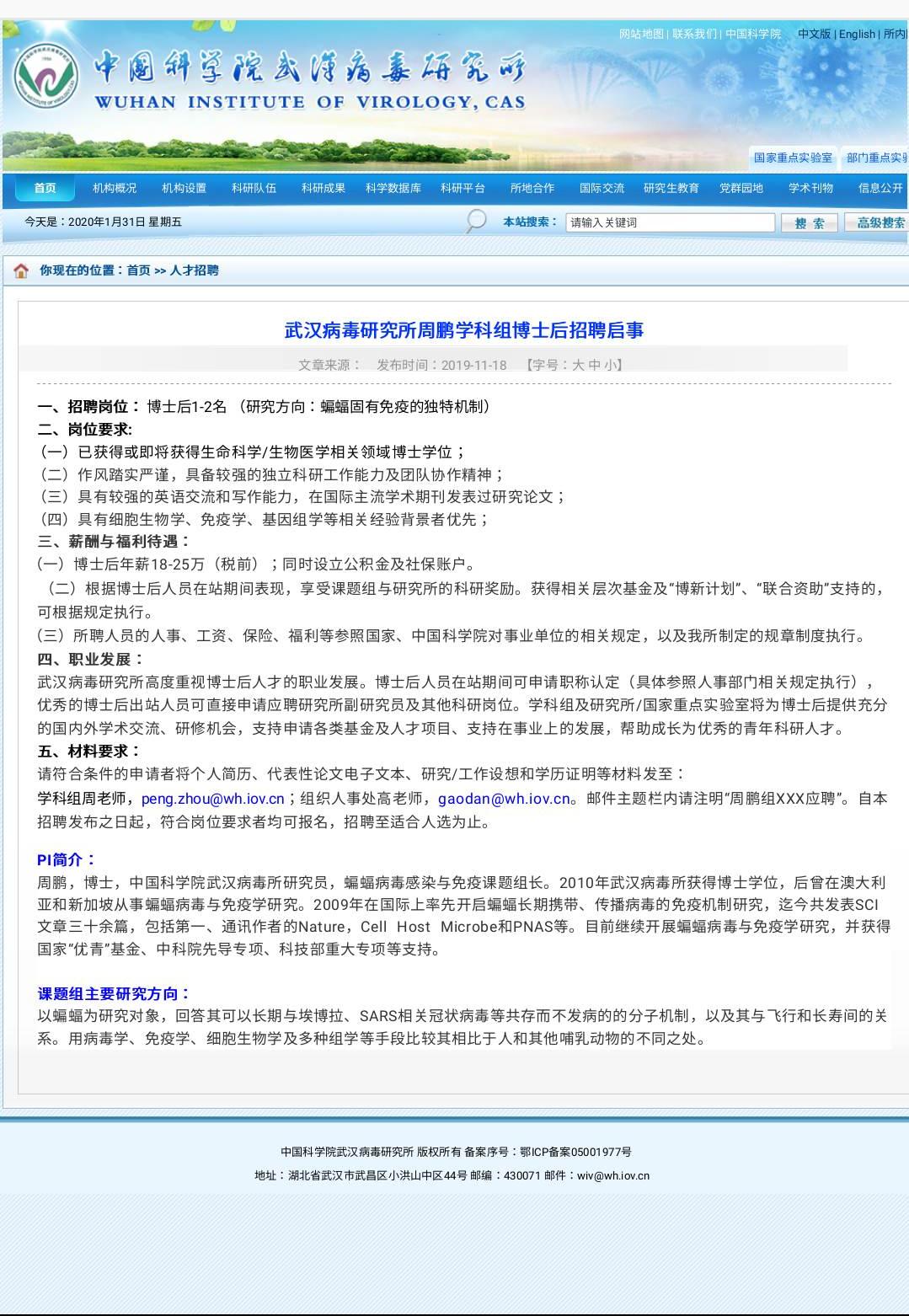 Sangari article Recruitment Geneticist P4