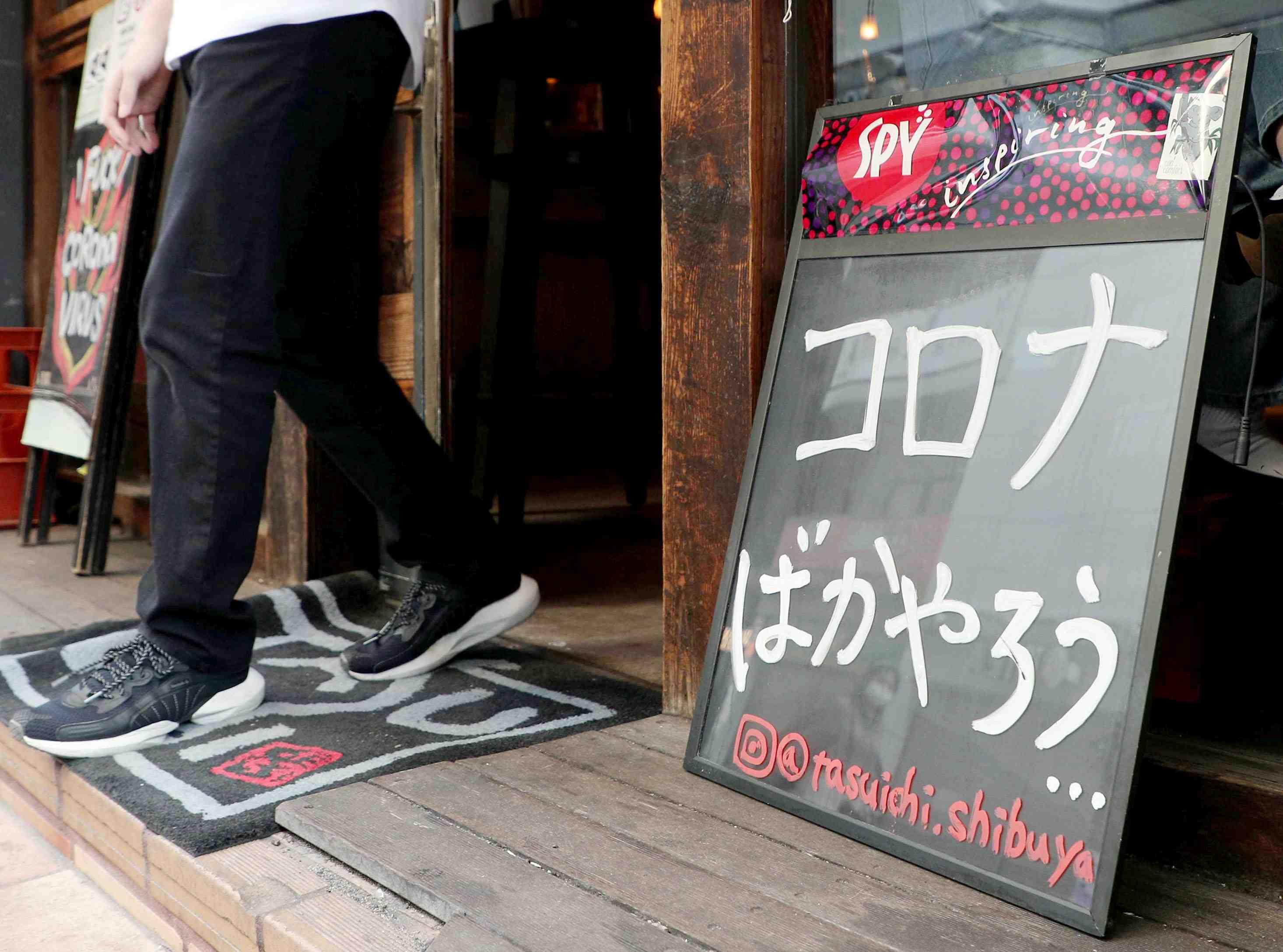 Japan Fighting against Coronavirus 015