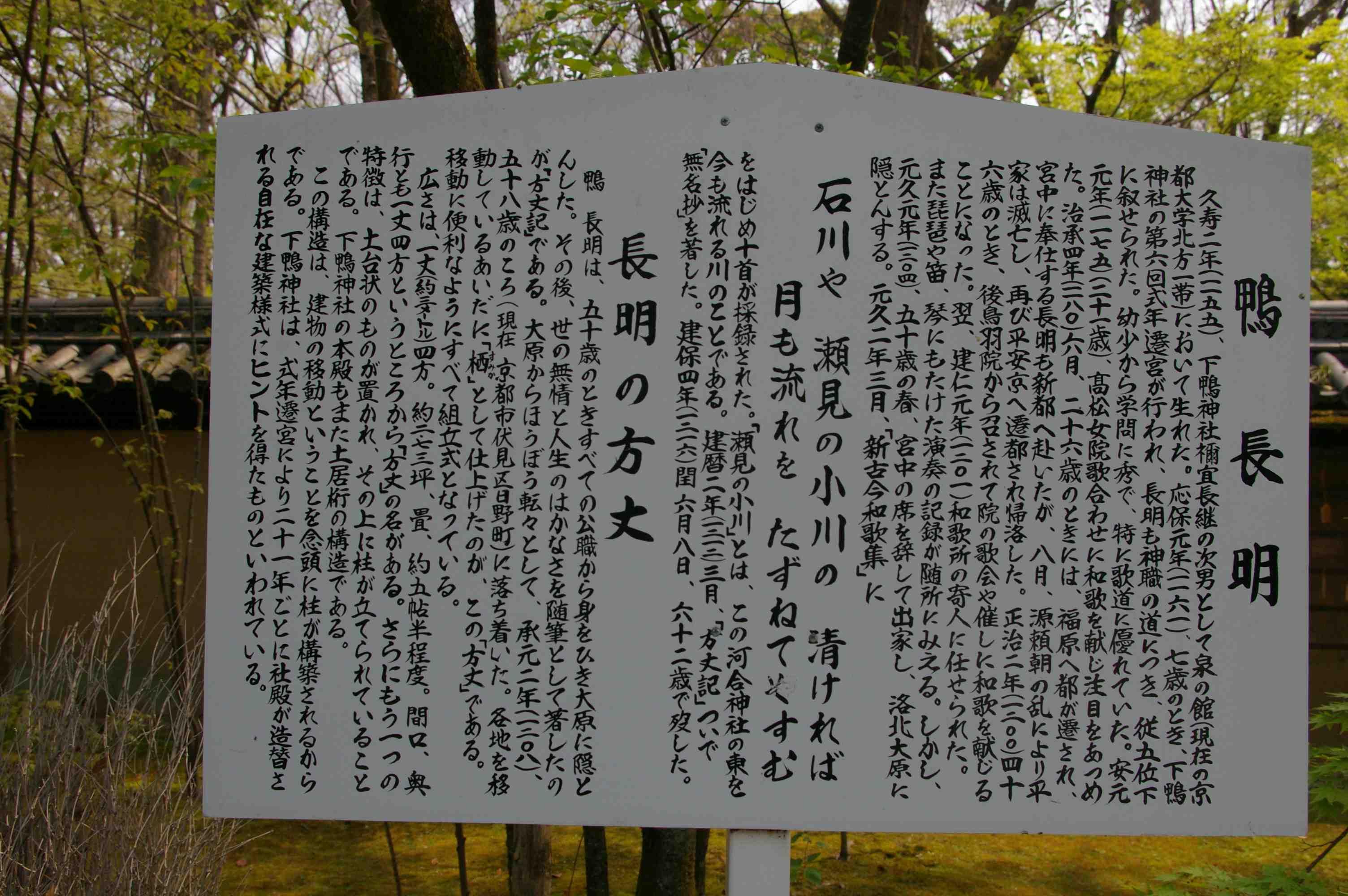 Kamo no Chomei Hut 6