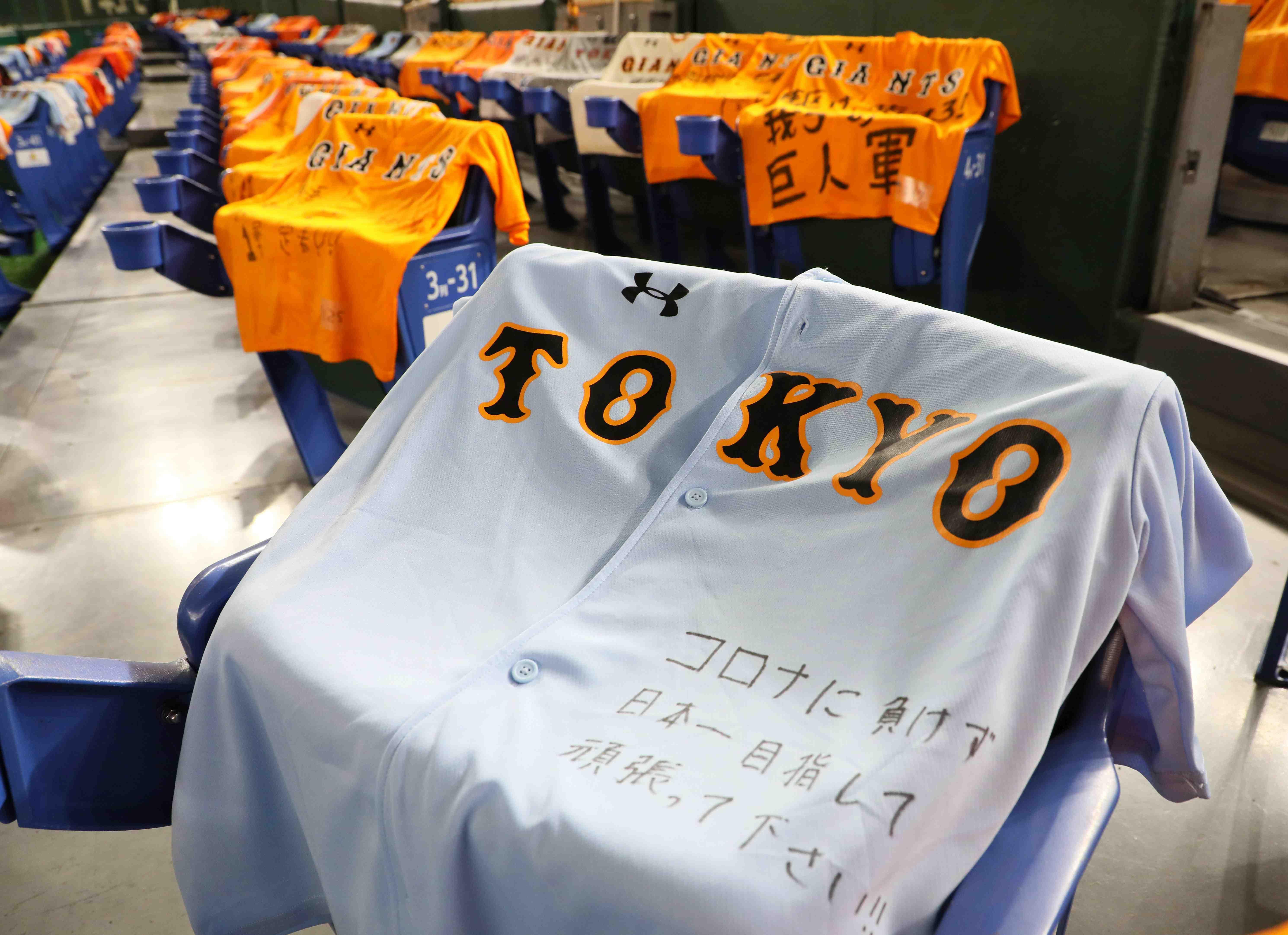 Baseball Japan NPB Tokyo Dome