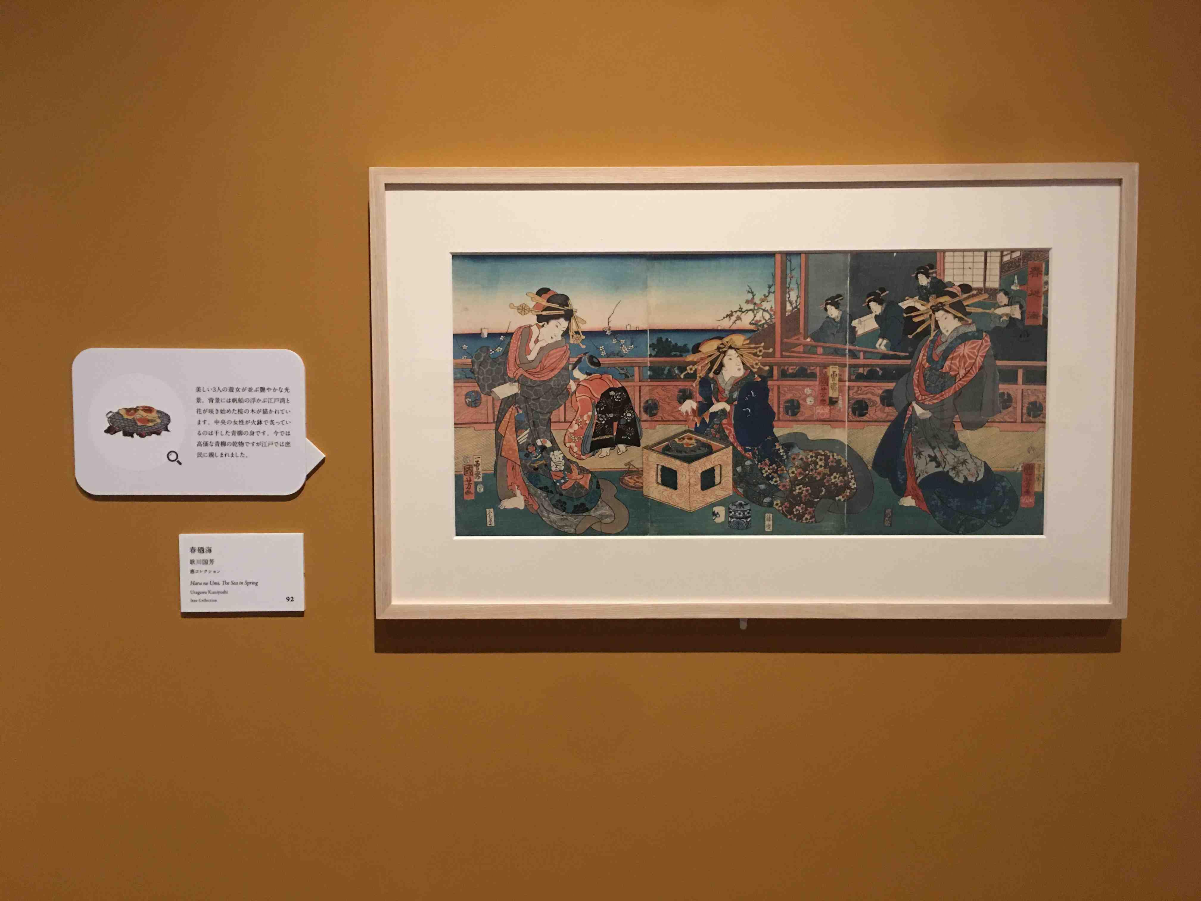 Oishii Ukiyo-e exhibit in Tokyo 002
