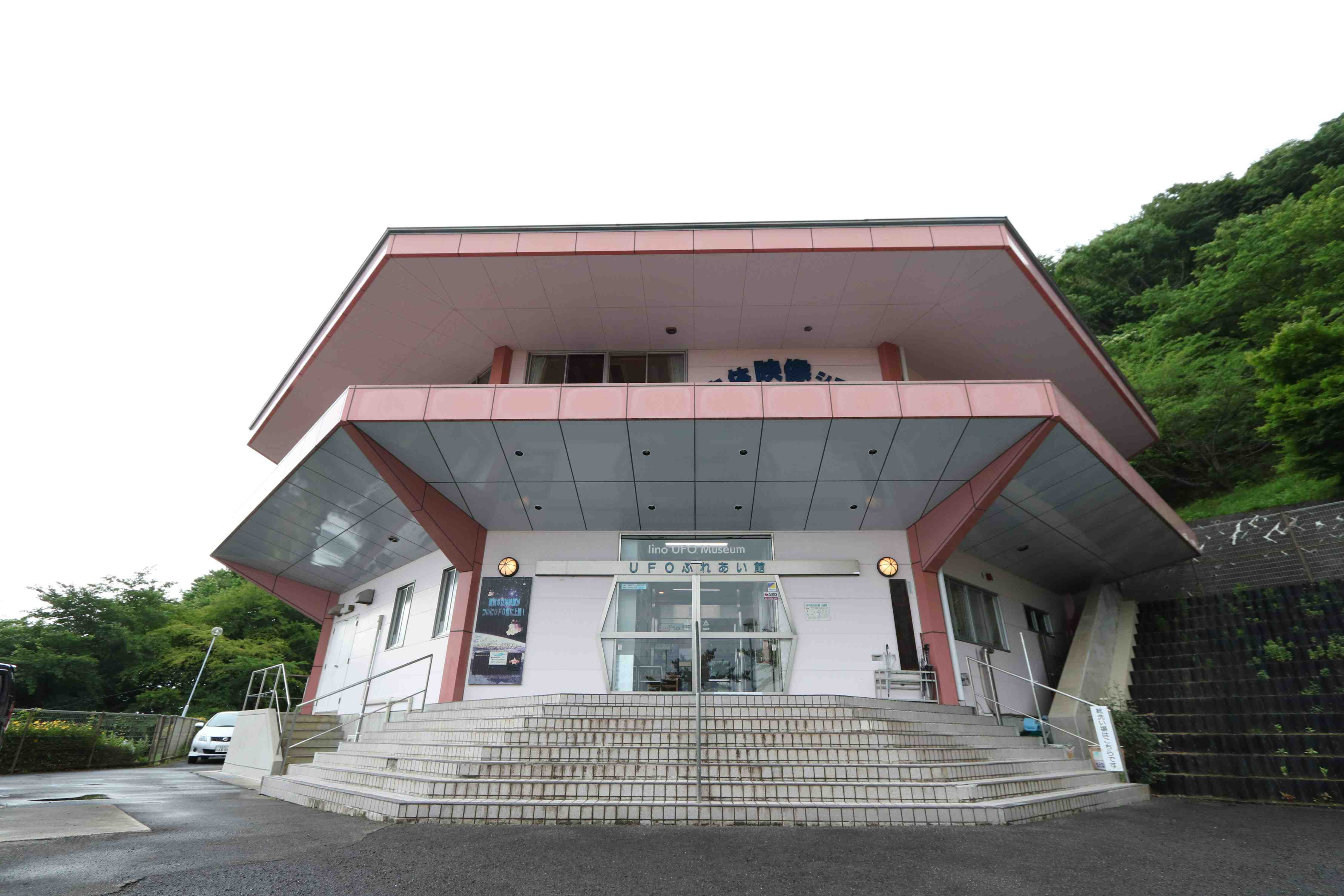 The Only UFO Center in Japan is Located in Fukushima 001