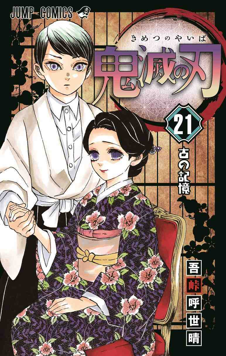 Japanese Sword and Manga Kimetsu no Yaiba 001