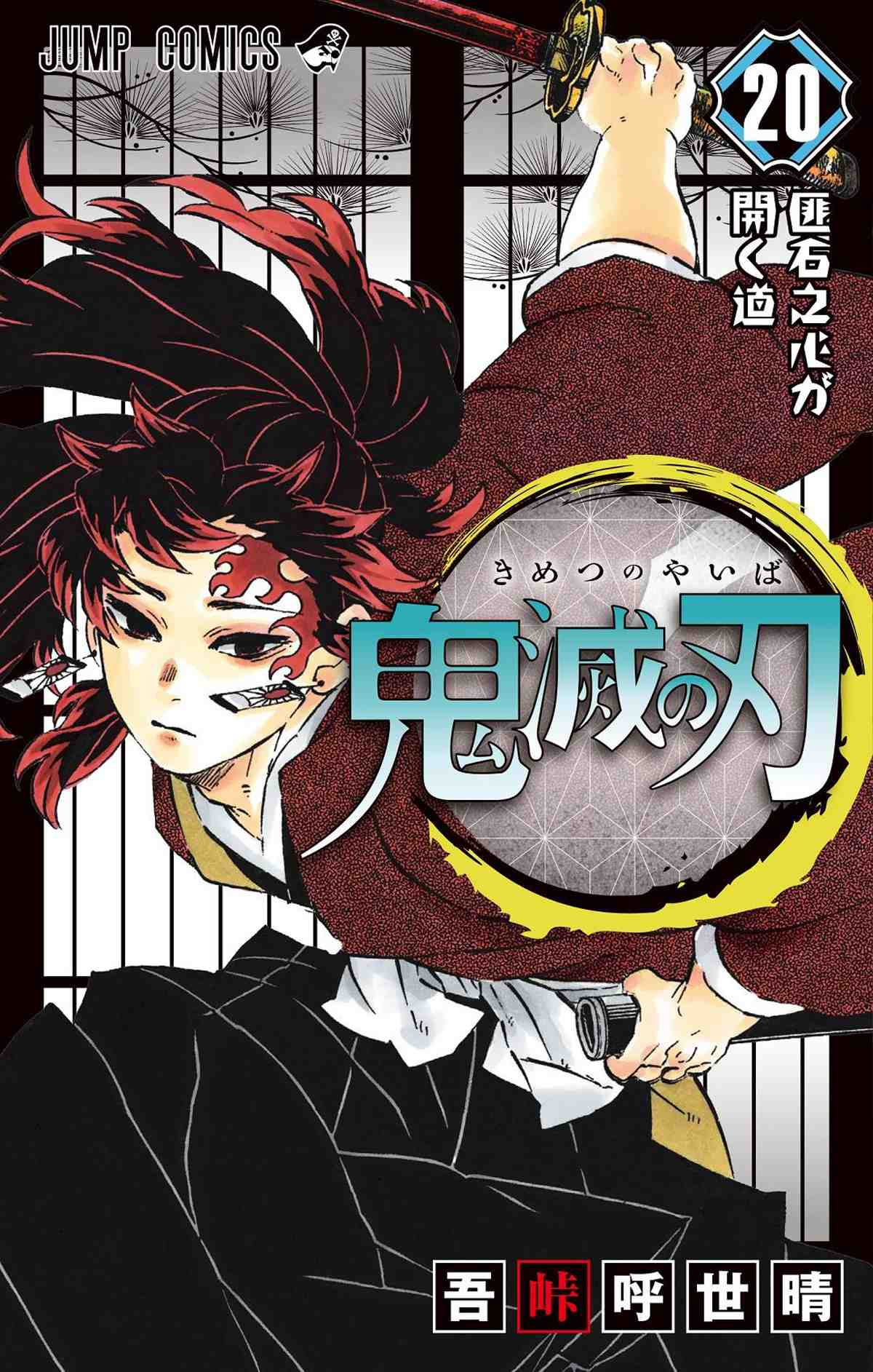 Japanese Sword and Manga Kimetsu no Yaiba 003