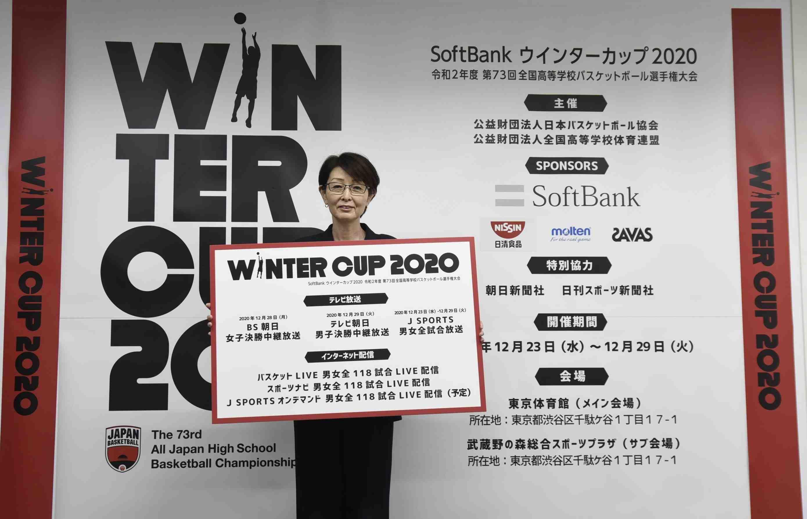 Basketball, the Winter Cup, aka All-Japan High School Championship 001