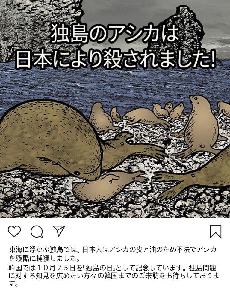 韓国教授が竹島絵本の画像改竄「アシカは日本に殺された」 | JAPAN Forward