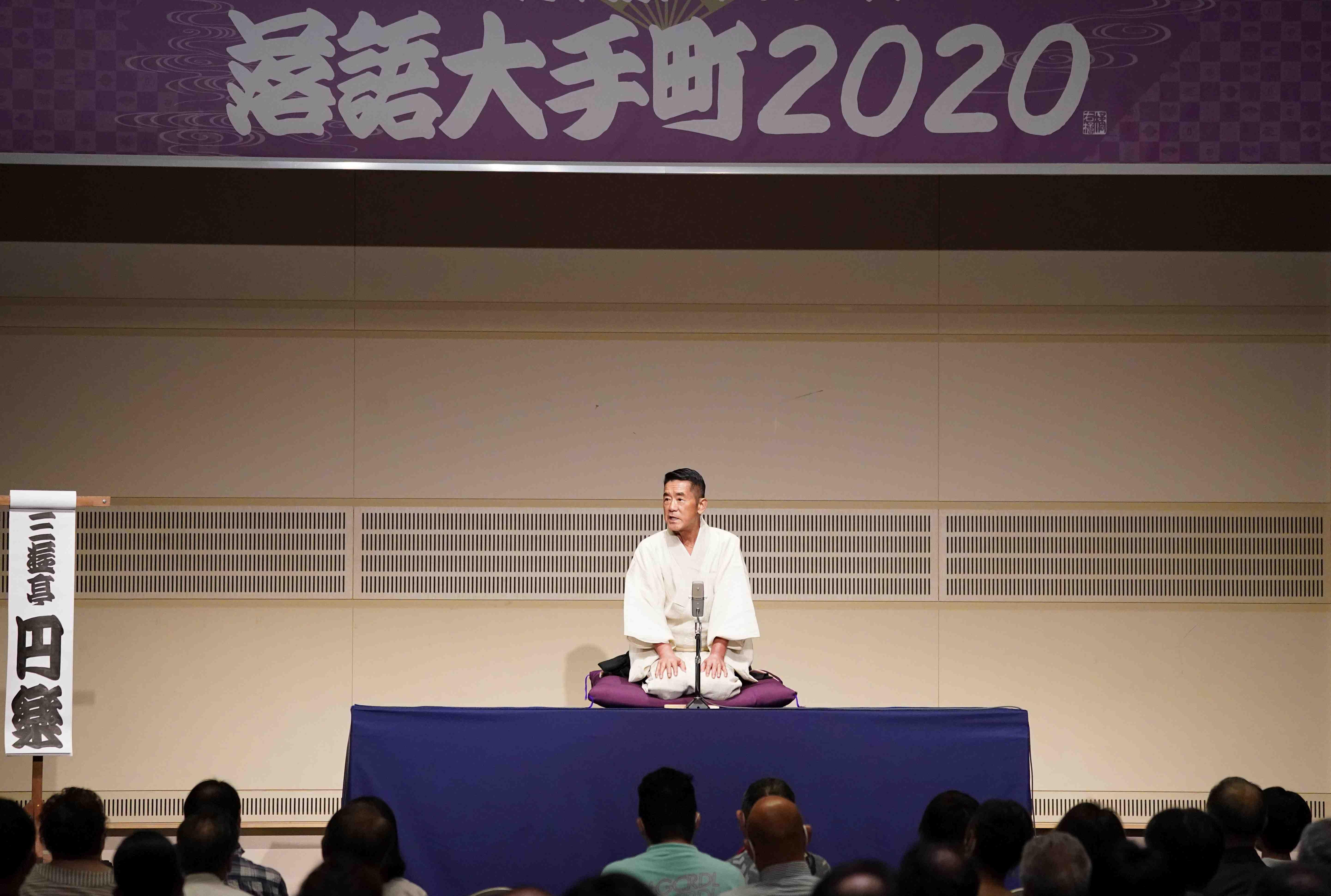 Rakugo Otemachi 2020