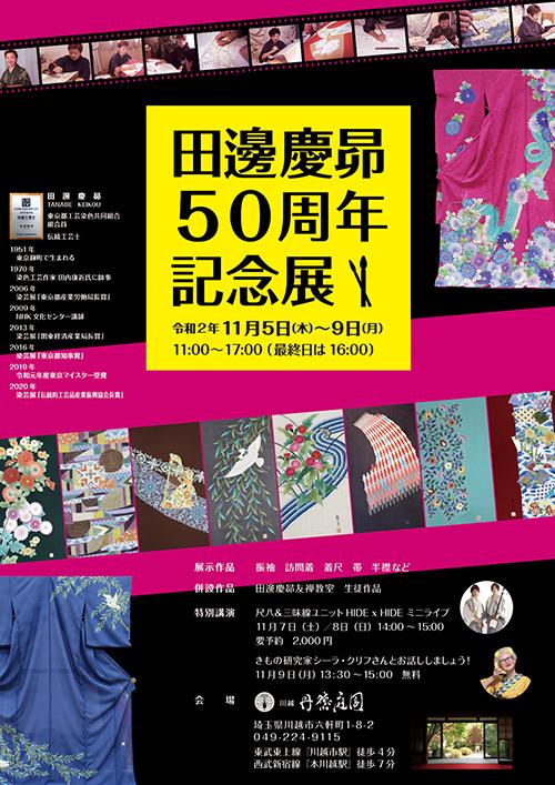 【表】慶昴50周年記念展-PINK_CMYK_OL