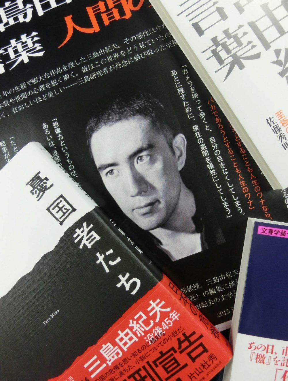 Yukio Mishima.4